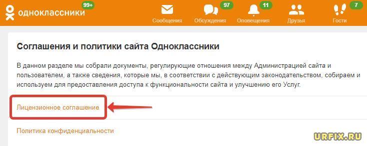 Лицензионное соглашение в Одноклассниках