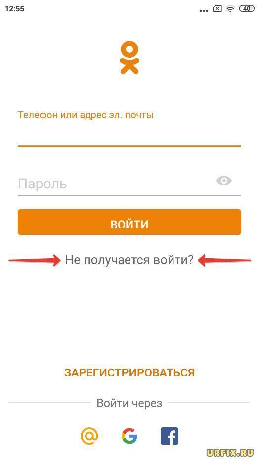 Не получается войти на сайт Одноклассники с телефона