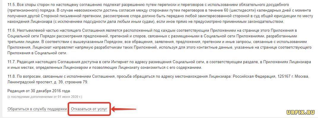 Отказаться от услуг - Одноклассники