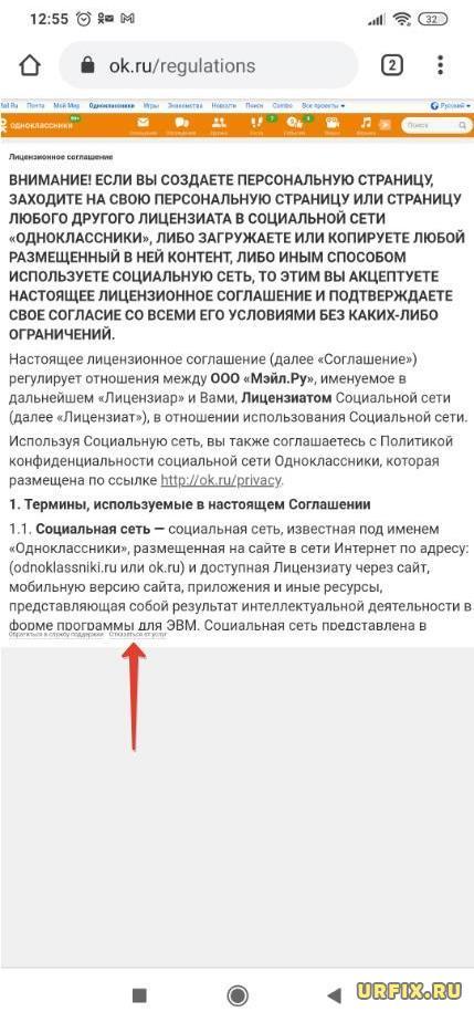 Отказаться от услуг на сайте Одноклассников