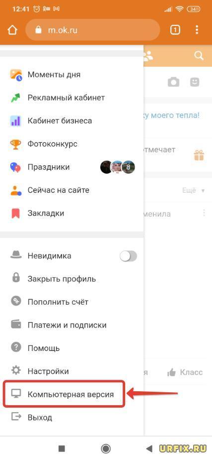 Открыть компьютерную версию Одноклассников