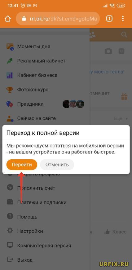 Переход из мобильной версии в полную в Одноклассниках