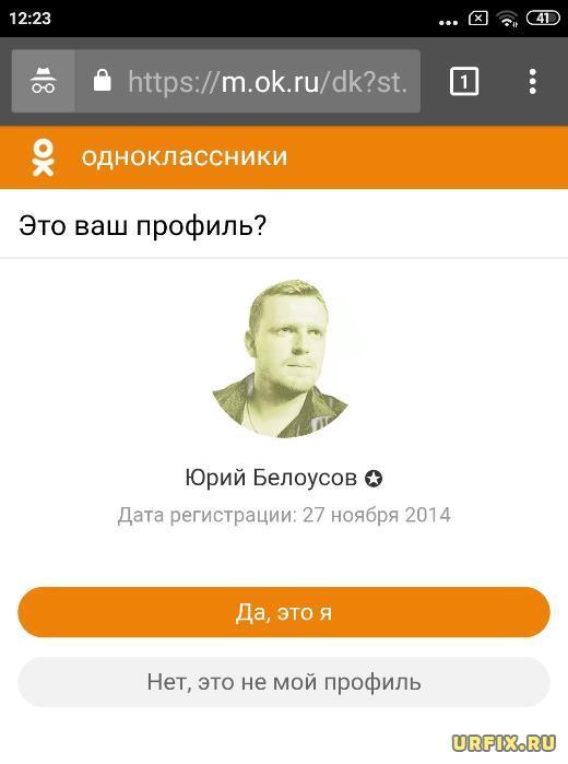 Подтверждение профиля в ОК в мобильной версии
