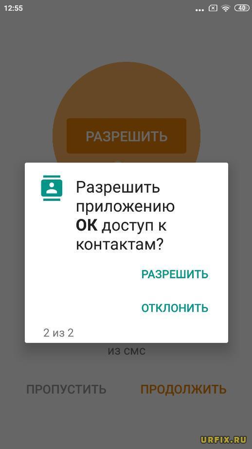 Разрешить приложению ОК доступ к контактам