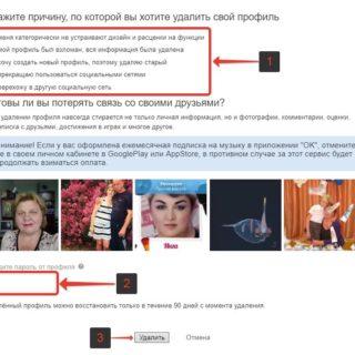 Удалить страницу в Одноклассниках с компьютера