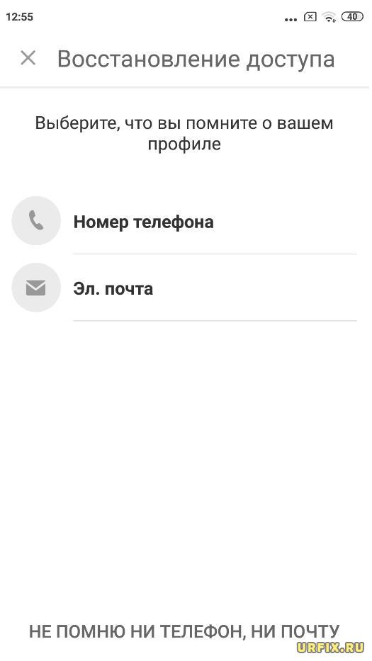 Восстановить Одноклассники через телефон по номеру или эл. почте