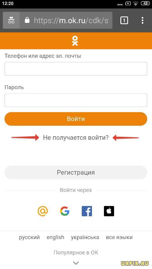Восстановить Одноклассники, если забыл пароль от страницы