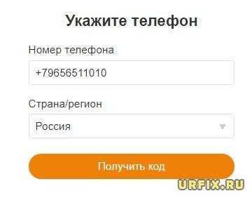 Восстановить страницу в Одноклассниках по номеру телефона