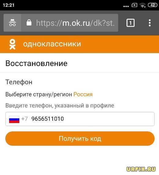 Восстановление аккаунта в Одноклассниках по телефону