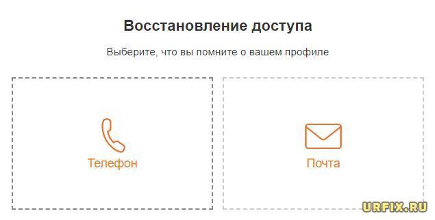 Восстановление доступа к странице в Одноклассниках с ПК