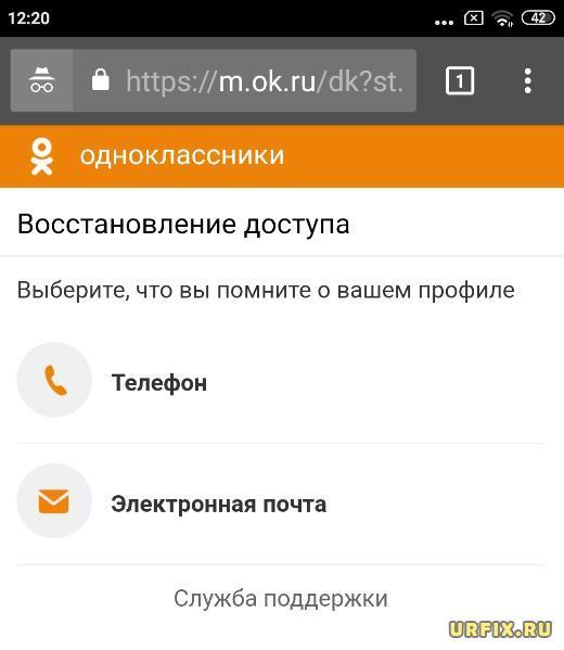 Восстановления доступа к Одноклассникам по телефону или почте