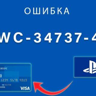 WC-34737-4 - ошибка на PS4