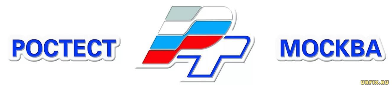 Ростест-Москва логотип фото