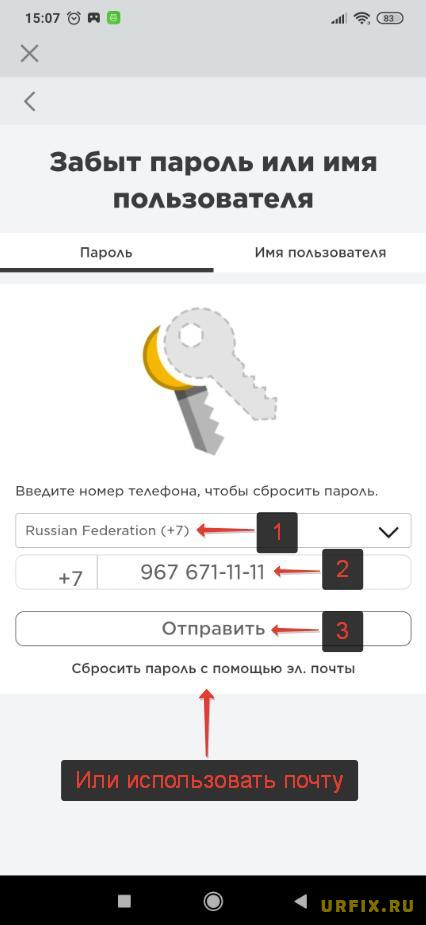 Восстановить пароль Роблокс в приложении