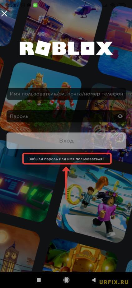 Забыли пароль или имя пользователя Роблокс приложение