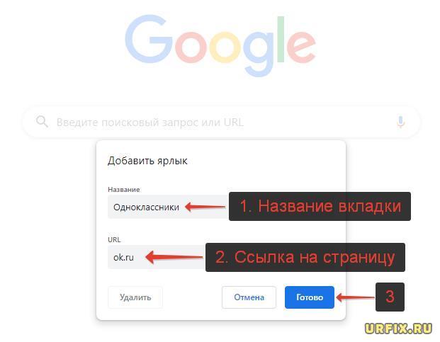 Добавить сайт Одноклассники на главную страницу браузера