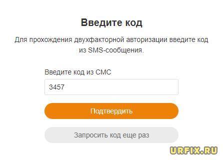 Двухфакторная авторизация в Одноклассниках