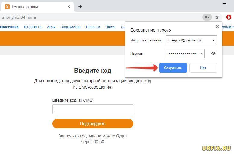 Одноклассники моя страница открыть без логина и пароля