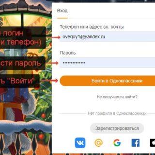 Вход в Одноклассники через ввод логина и пароля
