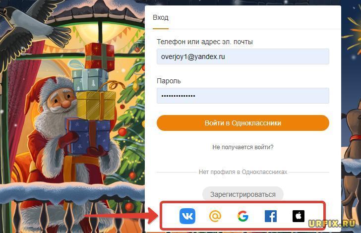 Войти на свою страницу в ok.ru через социальные сети