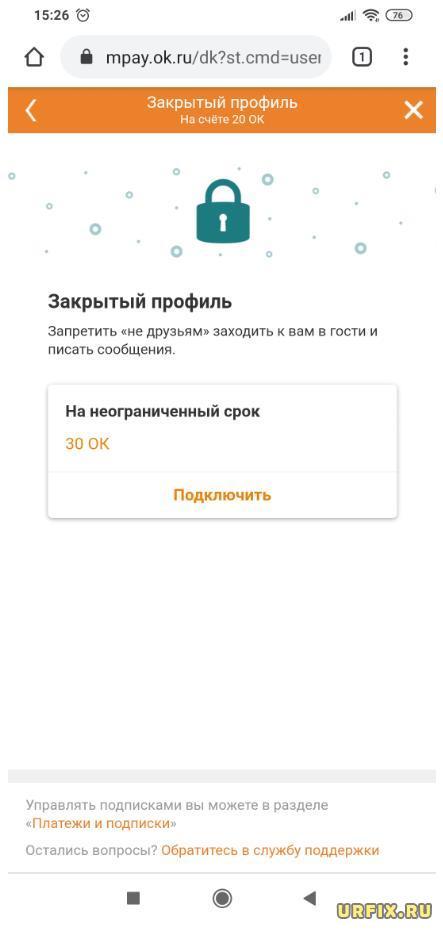 Как сделать Закрытый профиль в Одноклассниках