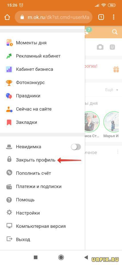 Как закрыть профиль в Одноклассниках навсегда с телефона и планшета