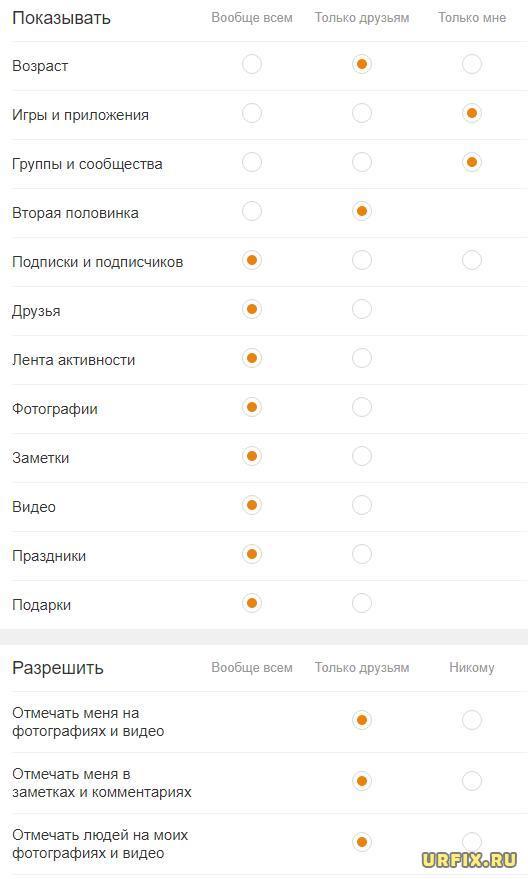 Настройки публичности в Одноклассниках с телефона