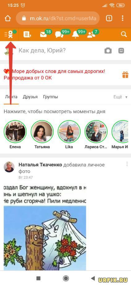 Открыть меню с телефона - Одноклассники