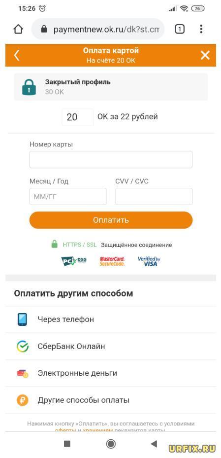 Пополнение баланса в Одноклассниках с телефона (мобильная версия)