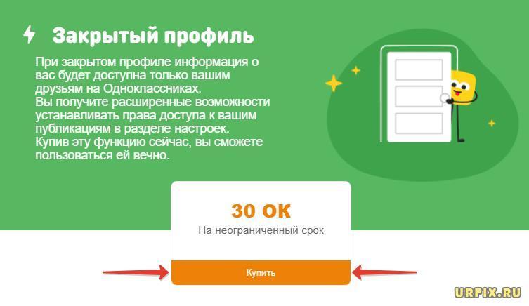 Поставить замок на страницу в Одноклассниках