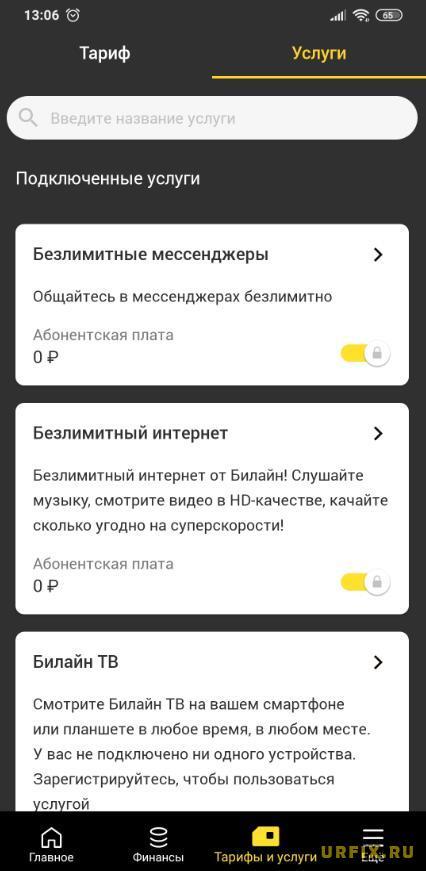 Услуги Билайн - мобильное приложение