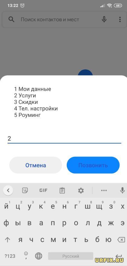 Услуги - Центр управления услугами Билайн