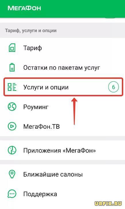 Услуги и опции Мегафон