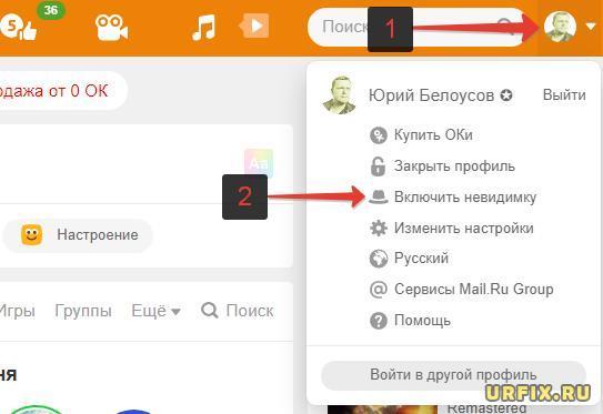 Включить невидимку в Одноклассниках
