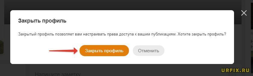 Закрыть доступ к аккаунту в Одноклассниках