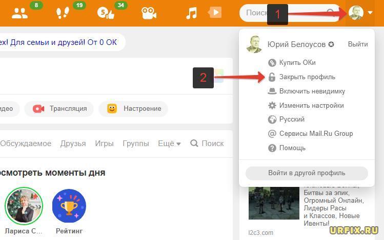 Закрыть страницу в Одноклассниках от посторонних