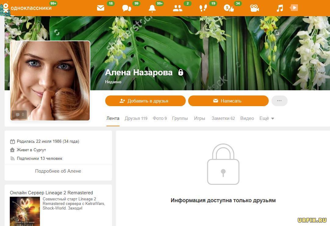 Закрытый профиль в Одноклассниках