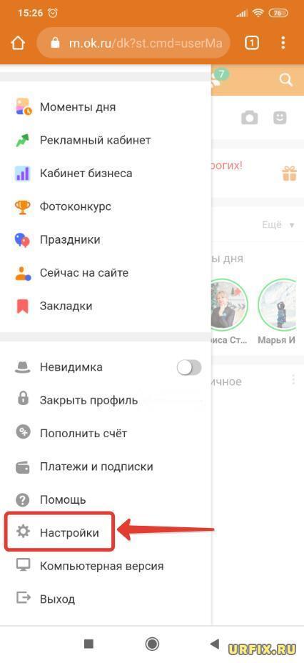 Зайти в настройки Одноклассников со смартфона