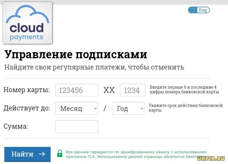 cloudpayments.ru управление подписками - поиск и отключение