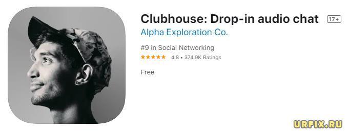 ClubHouse скачать для iOS