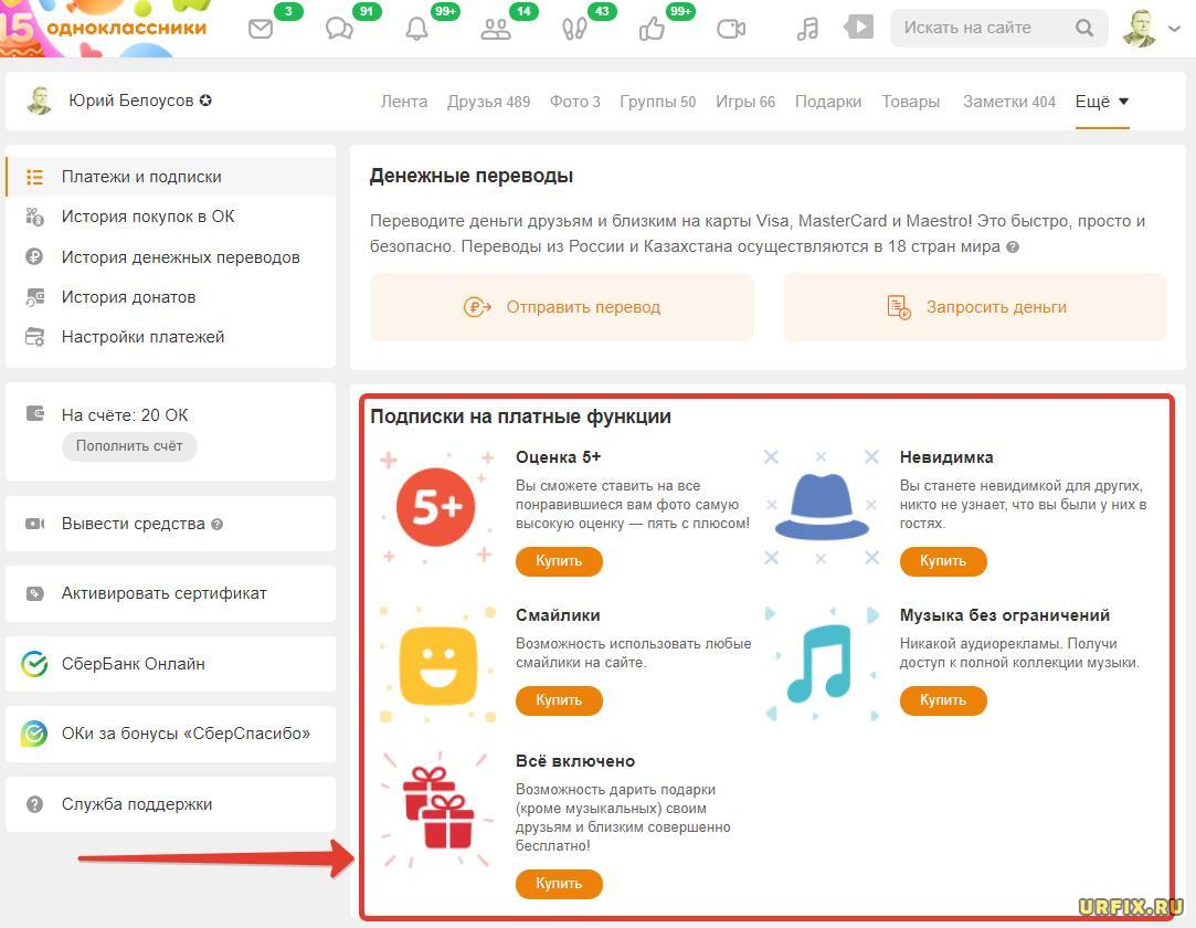 Отключить платные функции в Одноклассниках