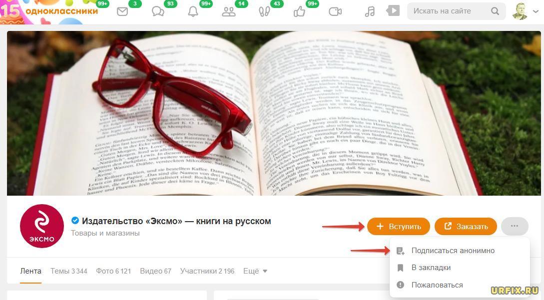 Подписаться на группу в Одноклассниках