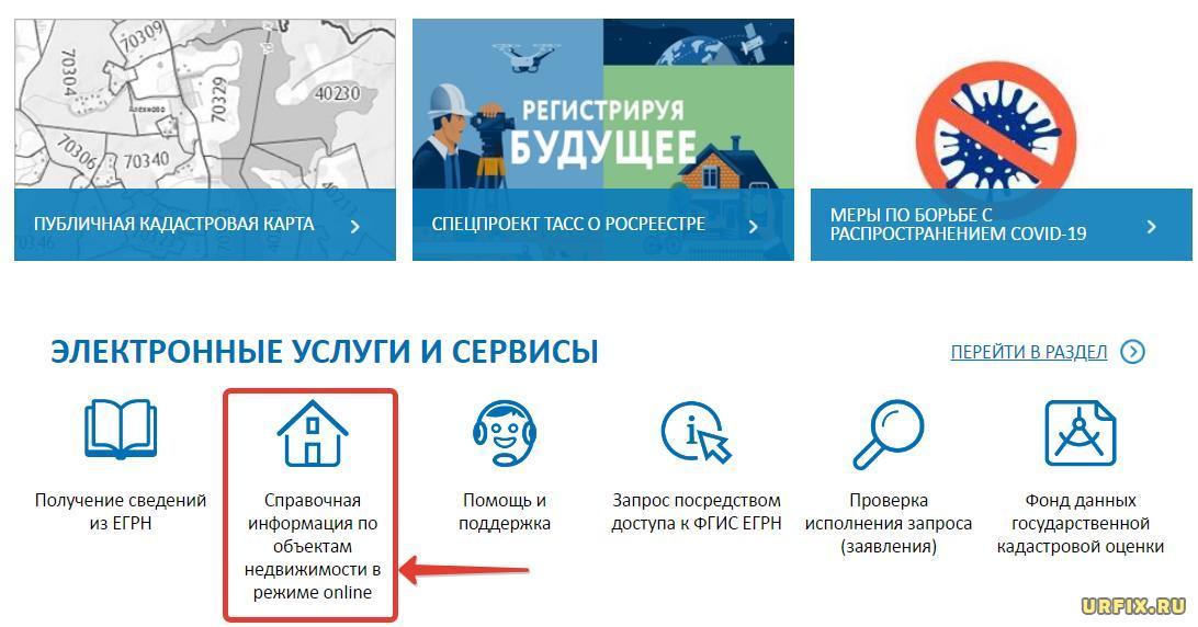 Справочная информация по объектам недвижимости в режиме online - Росреестр
