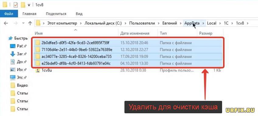 1С - очистка файлов кэша
