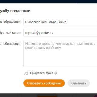 Горячая линия Одноклассников - номер телефона службы поддержки