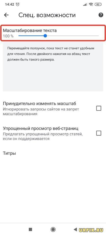 Масштабирование текста на странице на телефоне