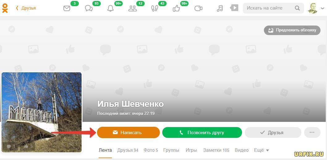Написать человеку в Одноклассниках