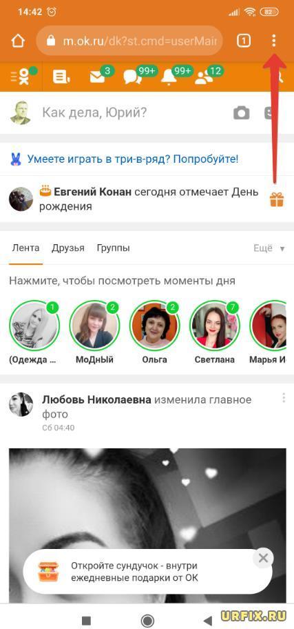Открыть меню Google Chrome с мобильного телефона