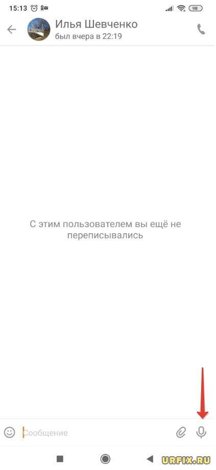 Отправить голосовое сообщение в Одноклассниках с телефона