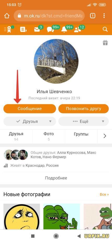 Передать сообщение в Одноклассниках